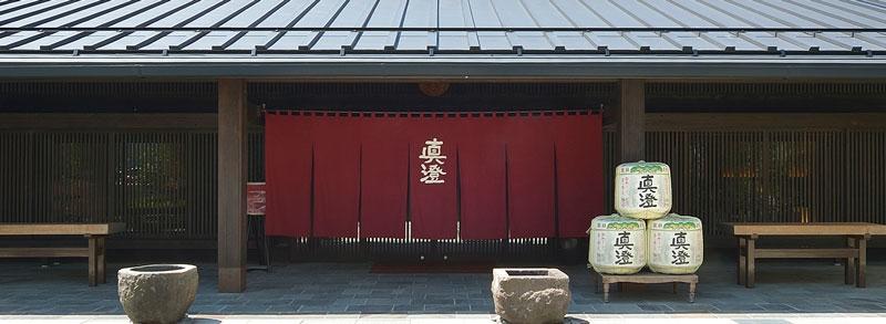 The Masumi Brewery