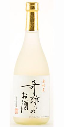 Kimurashiki (720 ml) Kiseki No Osake 'Miracle Sake' Junmai Dai-Ginjyo, Okayama Prefecture